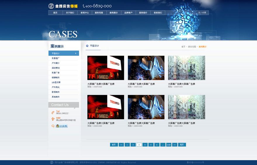 网站案例_网站建设案例名称:金峰传媒