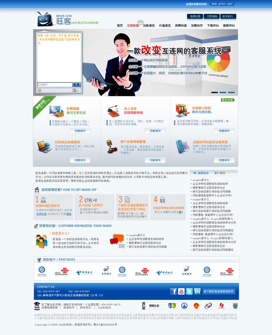 致力于精美网页设计和 绵阳网站制作.