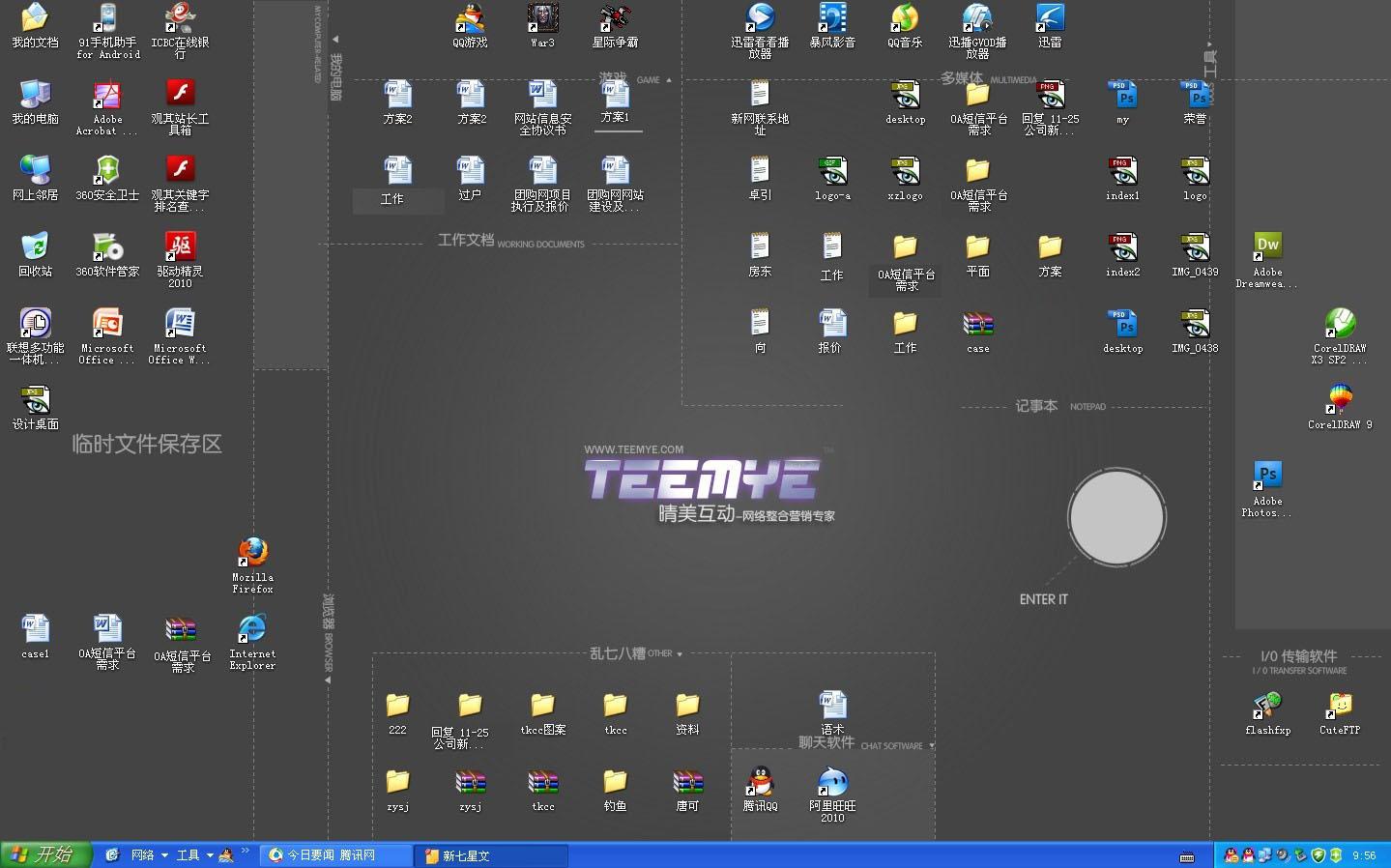 最近公司设计师设计出一款电脑桌面,能够给大家桌面文件分类分区存储。 因为平时大家工作太忙,资料太多,无暇顾及整理,每个人的电脑桌面都是惨目忍睹,文件堆砌,查找资料相当麻烦。 设计师在电脑桌面上划分了临时文件保护区,我的电脑,浏览器,游戏,工作文档,多媒体,记事本,乱七八糟,聊天软件,SEO相关,工具,传输软件几个区,点睛之笔是中间的ENTER IT(每天点一下)。每个人用的时候可以根据个人习惯适当调整,相当的方便。 下面分别发一设计师和客服部的桌面,让大家对比欣赏,有不一样的地方哦。 设计师的桌面  客服